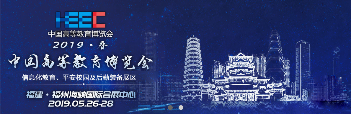 The 53rd China Higher Education Expo (spring, 2019, Fuzhou Station)