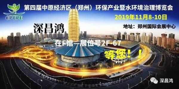 Shenchanghong will meet you at the 4th Central Plains Economic Zone (Zhengzhou) Environmental Protection Industry and Water Environment Treatment Expo