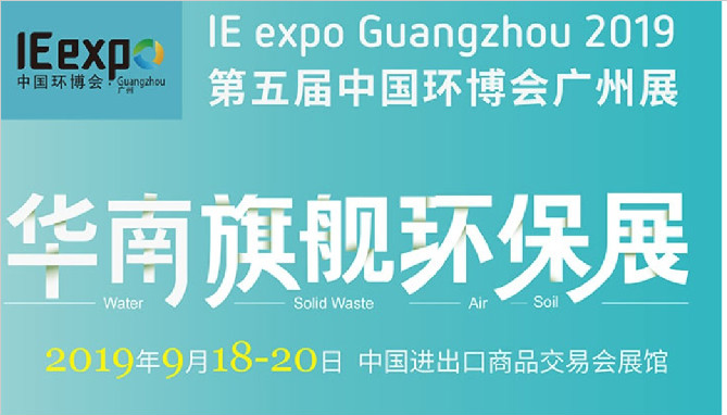 Shenchanghong will meet you again at the 5th China Environmental Expo Guangzhou Exhibition (South China flagship Environmental Protection Exhibition)