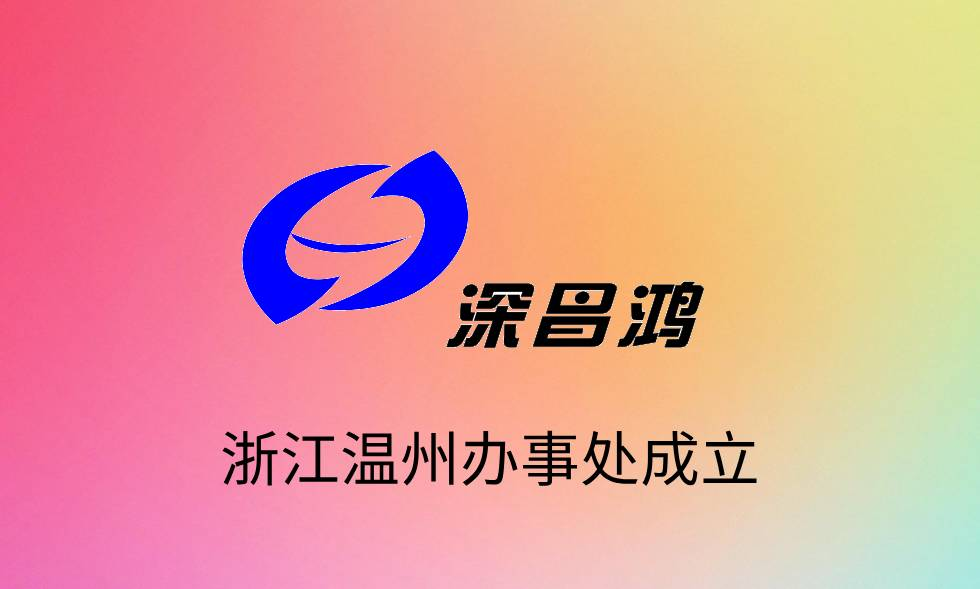 Warmly celebrate the establishment of Changhong technology Zhejiang Wenzhou office!